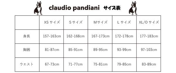 パンディアーニサイズ表/
